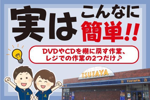 店内業務 レンタルショップ 簡単 未経験OK パート バイト|松山市中央