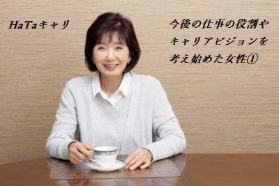 HaTaキャリ 今後の仕事の役割やキャリアビジョンを考え始めた女性①