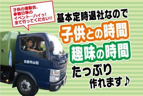 市の委託によるゴミ回収業務・巡回、社員のお仕事|松山市中西外