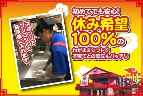 飲食店での調理補助兼洗い場、パートのお仕事|松山市平井町