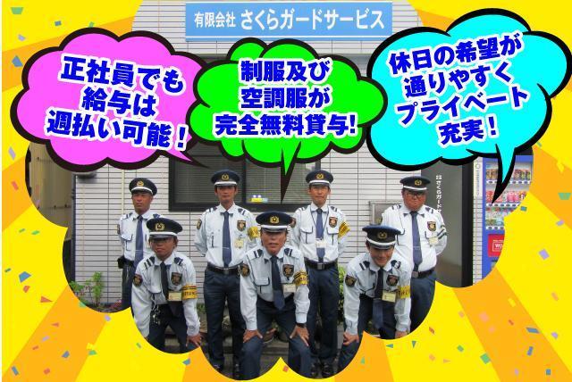 商業施設の駐車場などでの交通誘導警備、社員のお仕事|松山市生石町