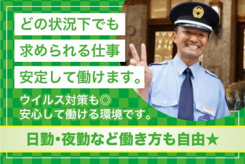 百貨店での室内警備業務、バイト・パートのお仕事 松山市一番町