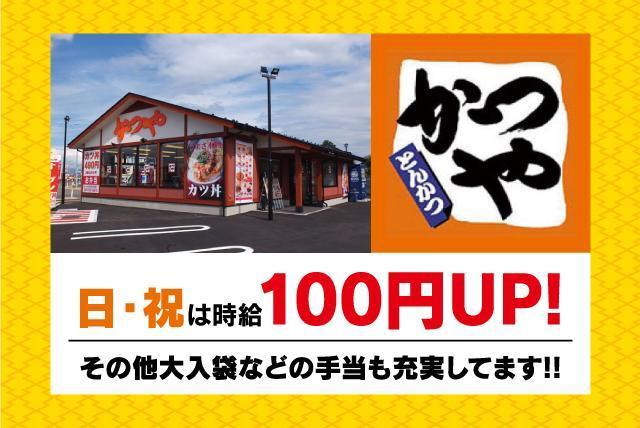 飲食店でのホール・キッチン業務、パート・バイトのお仕事 松山市北久米町