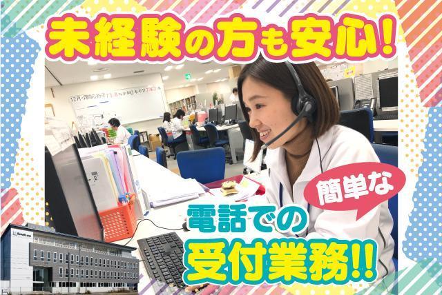 会員様からのサービスの電話申込や問合せの対応、社員の仕事|松山市藤原