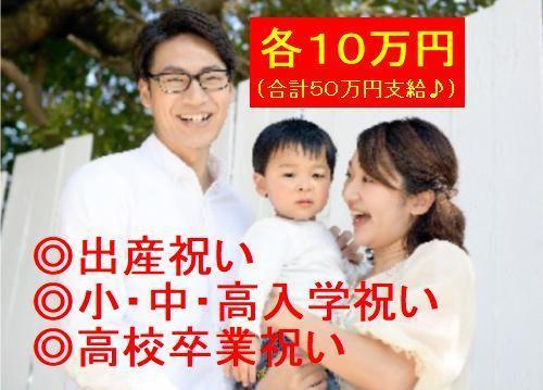 出産祝いや小中高入学祝い、高校卒業祝いで各10万円支給(計50万円)!!
