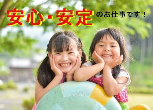 子供たちの笑顔のために働きませんか。