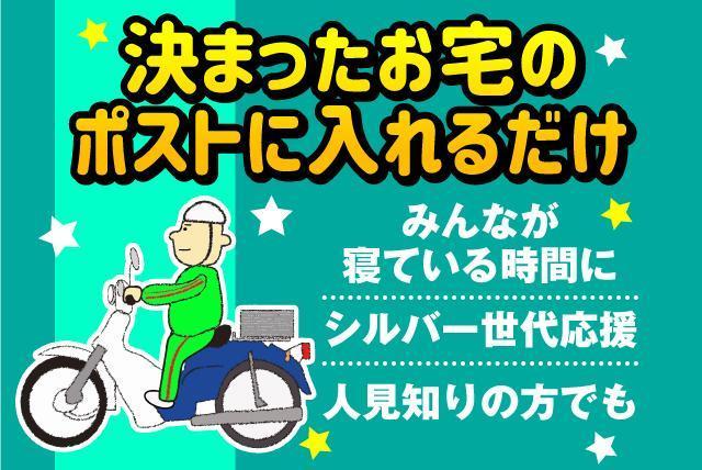 新聞配達 小坂周辺 湯渡周辺 短時間 バイト パート|松山市錦町