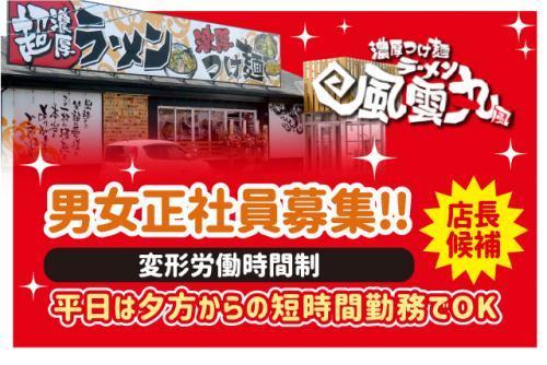 ラーメン店での店内業務全般、社員のお仕事|松山市空港通
