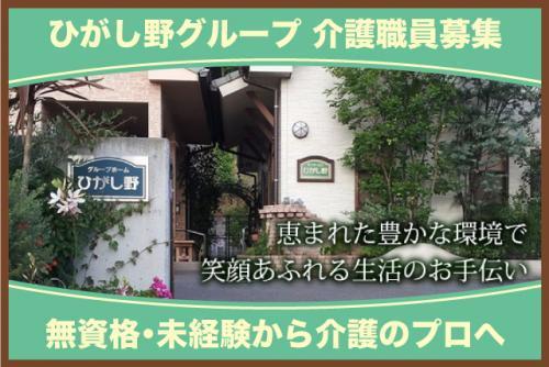 デイサービス、サ高住、グループホームでの介護業務、正職員のお仕事|松山市石手