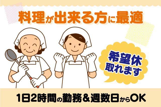 グループホーム利用者・職員の夕食作り、パートのお仕事|松山市北梅本町