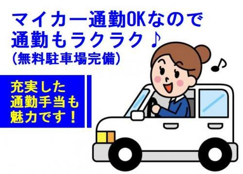 マイカー通勤可で無料駐車場もあります!充実した通勤手当の支給もあるので安心です♪