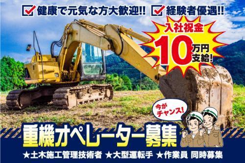 土木作業全般の重機オペレーター、社員のお仕事|松山市久保田町