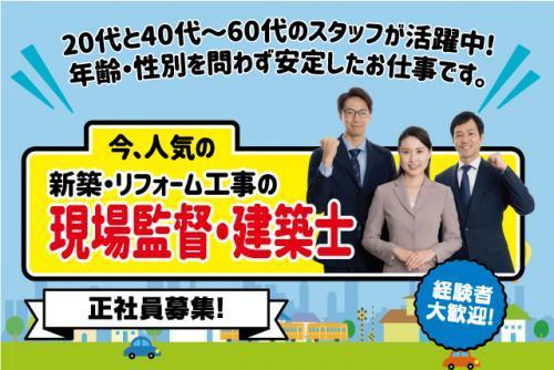 新築・リフォーム工事の現場監督・建築士、社員のお仕事|松山市束本