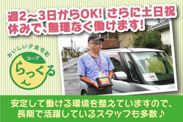 ルート配送業務、委託のお仕事 宇和島市保田