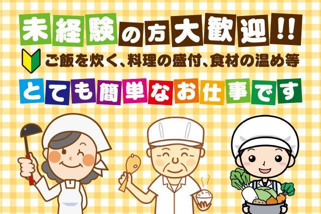 ホテルでの朝食の調理補助作業、バイト・パートの仕事|松山市道後姫塚