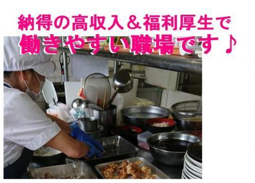 主婦の方、調理経験のある方なら大歓迎です♪納得の高収入&福利厚生が人気です!