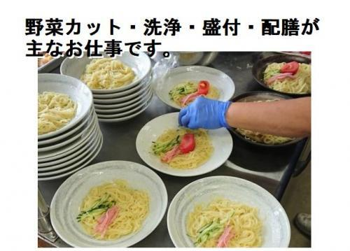 朝・夕200食、昼300食程度の食事を作ります。野菜カット・洗浄・盛付・配膳が主なお仕事です。
