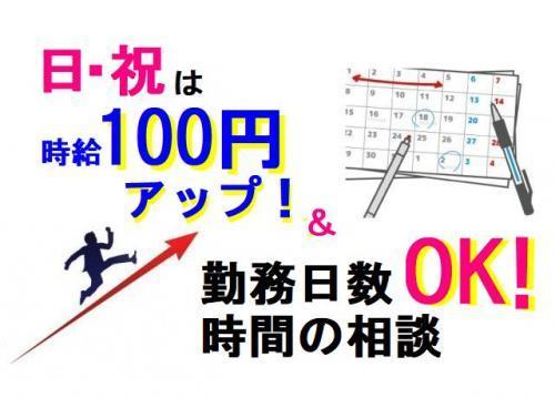 日・祝は時給100円UP♪勤務日数や時間もあなたのご希望に合わせて柔軟に対応します。