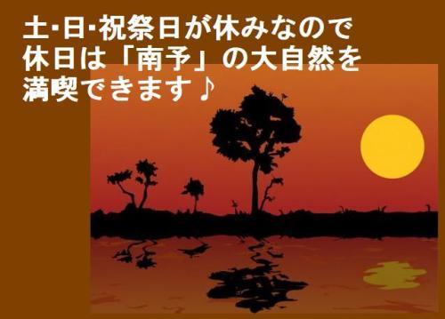 土・日・・祝祭日が休みなので、休日は大自然を満喫できます♪