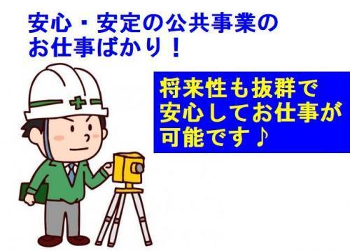 公共工事の測量や土木作業をします。