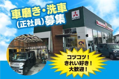 洗車・車磨き、社員のお仕事|伊予市下吾川