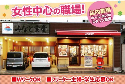 食堂のホール・洗い場・調理補助業務、バイト・パートのお仕事|松山市堀江町