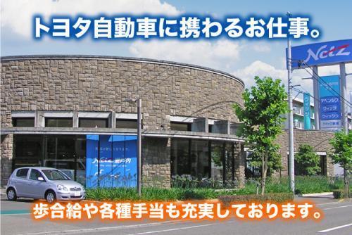 新車及び中古車販売・顧客マネジメント等、社員のお仕事 松山市中央