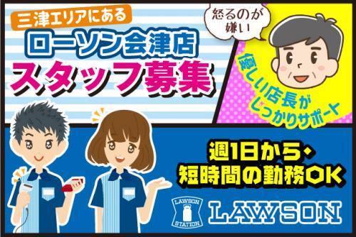 コンビニ レジ 接客 品出し 選べる時間 バイト パート|松山市会津町