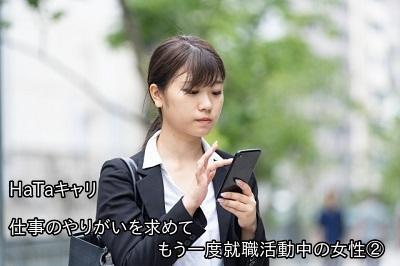HaTaキャリ 仕事のやりがいを求めてもう一度就職活動中の女性②