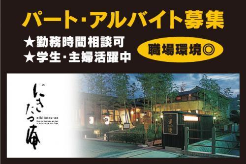 懐石・会席料理店での調理補助、バイト・パートの仕事|松山市道後喜多町
