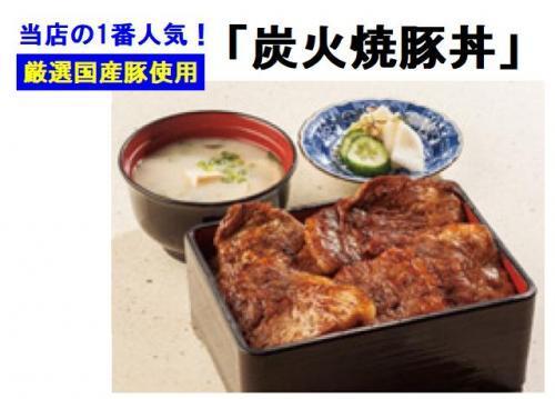 厳選国産豚使用!当店1番の人気メニュー「炭火焼豚丼」です。