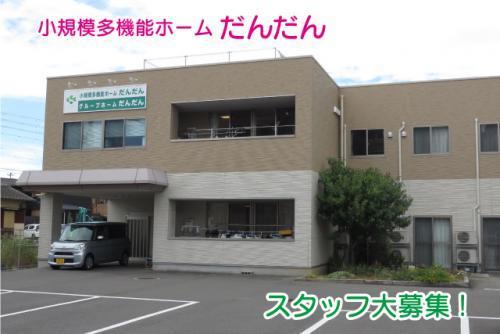 夜間専属 夜勤 介護 小規模 ヘルパー 資格取得支援 パート|松山市