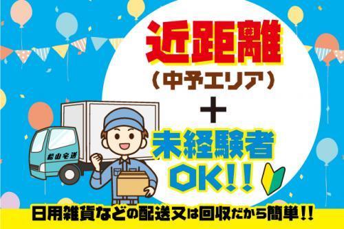 1t・2t車でのルート配送・回収業務|松山市高岡町
