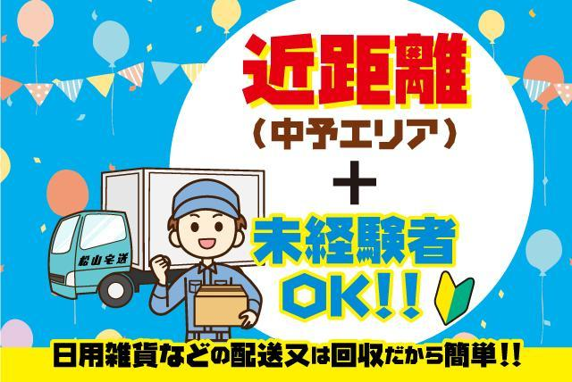 1t・2t車でのルート配送・回収業務 松山市高岡町