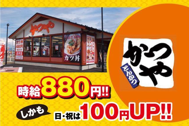 飲食店のホールまたはキッチン業務、パート・バイトのお仕事|松山市久万ノ台